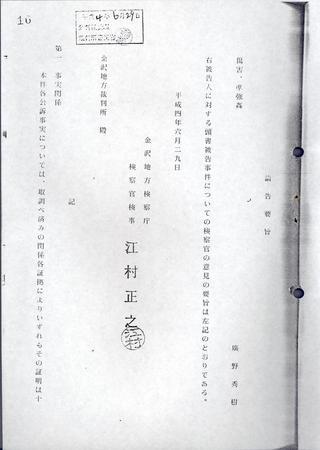 ronnkoku-yousi_1.jpg
