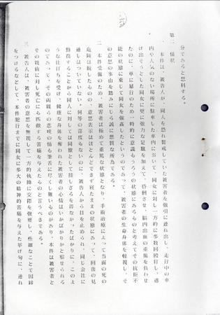 ronnkoku-yousi_2.jpg