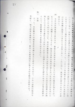 ronnkoku-yousi_3.jpg